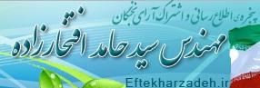 http://www.n-javan.com/aks/eftekharzadeh.jpg