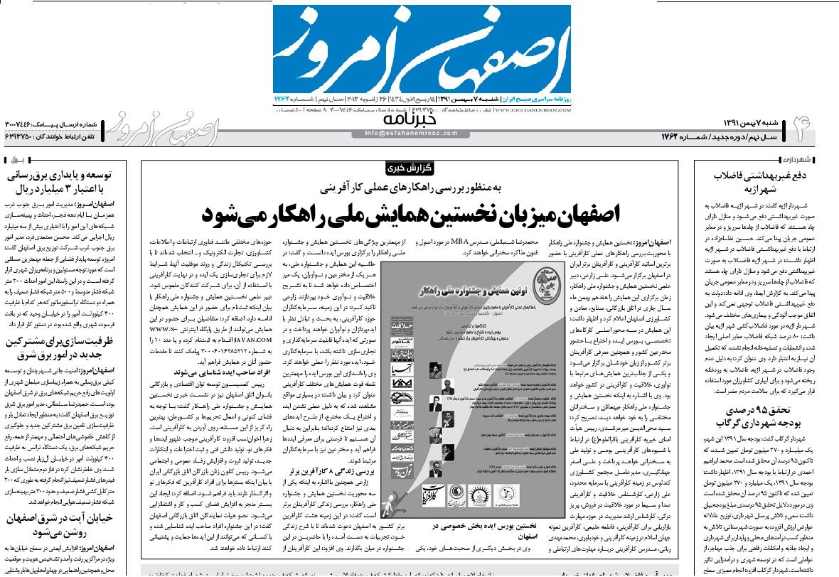 http://www.n-javan.com/aks/neshast/esfahanemroz-neshast-rahkar.jpg