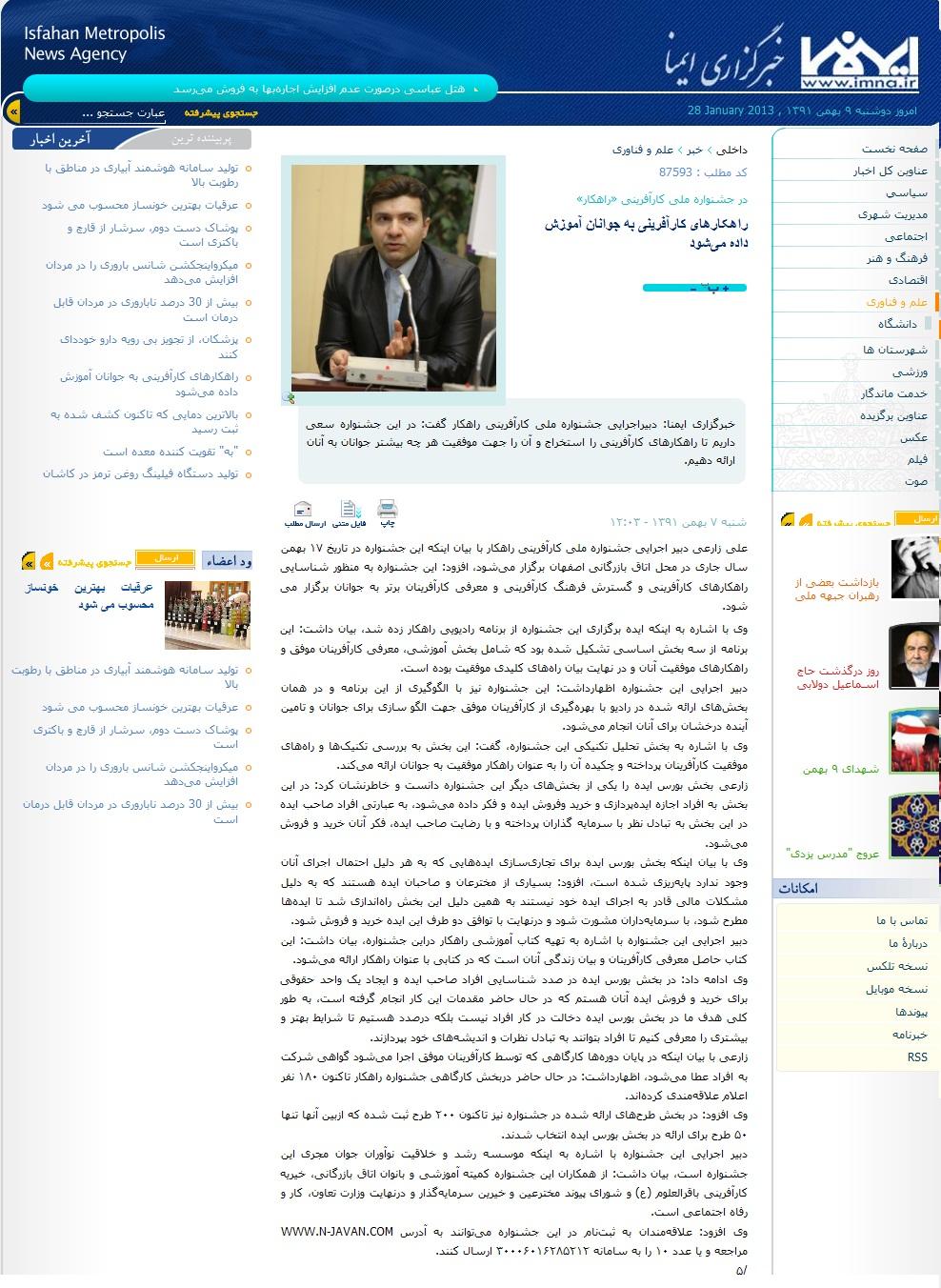 http://www.n-javan.com/aks/neshast/imna-neshast-rahkar.jpg