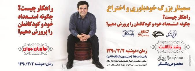 http://www.n-javan.com/aks/seminar-adab/belit3.jpg