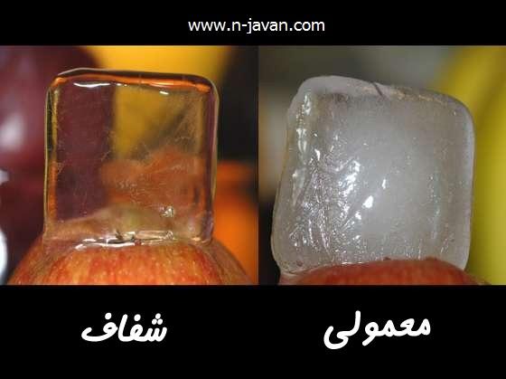 آموزش تهیه یخ شفاف