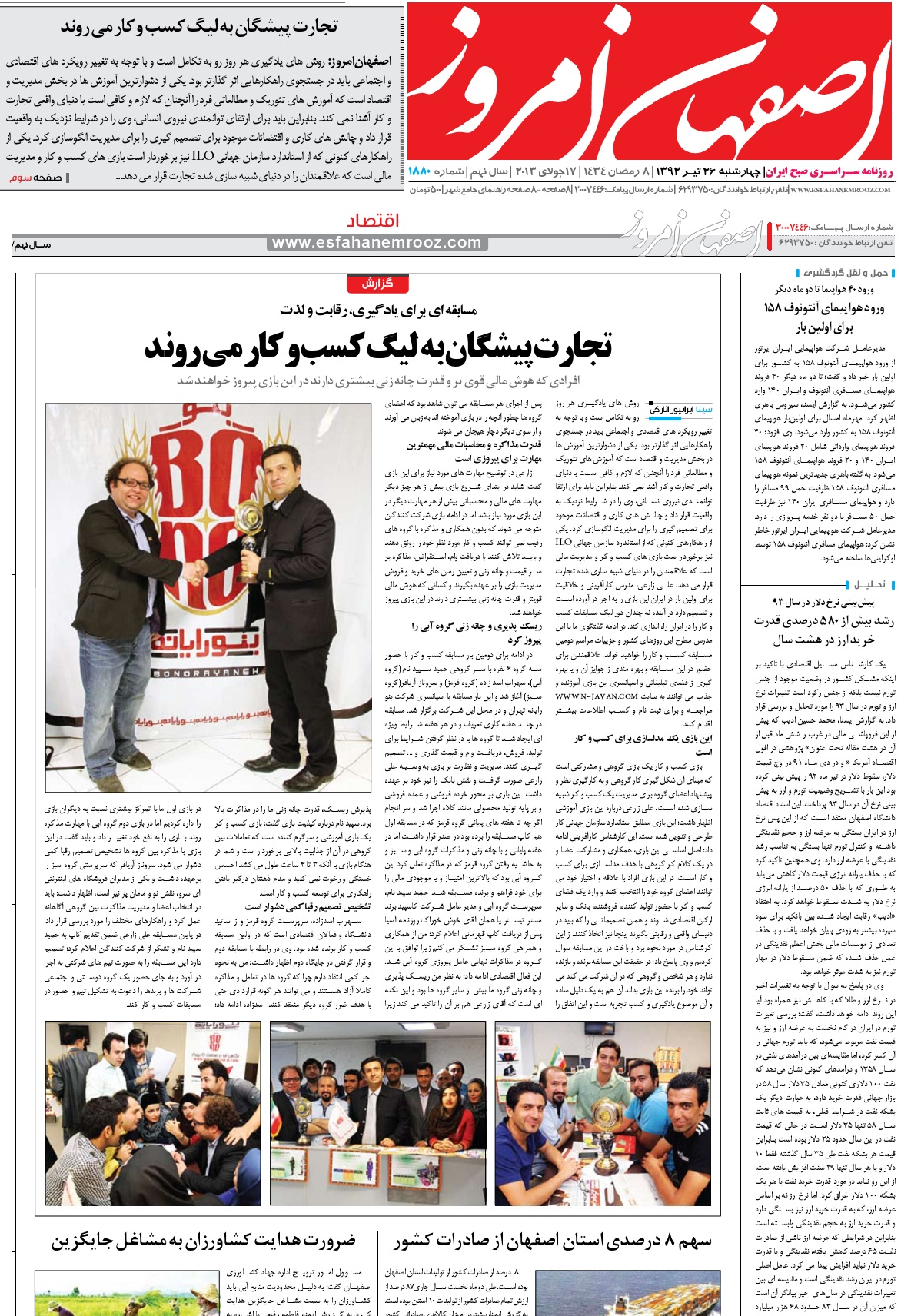 http://www.n-javan.com/bazi-karafarini/karafarini-game2/esfahanemrooz-aks.jpg