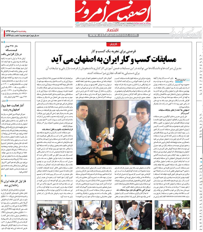 http://www.n-javan.com/bazi-karafarini/karafarini-game3/esfahanemrooz-aks3.jpg