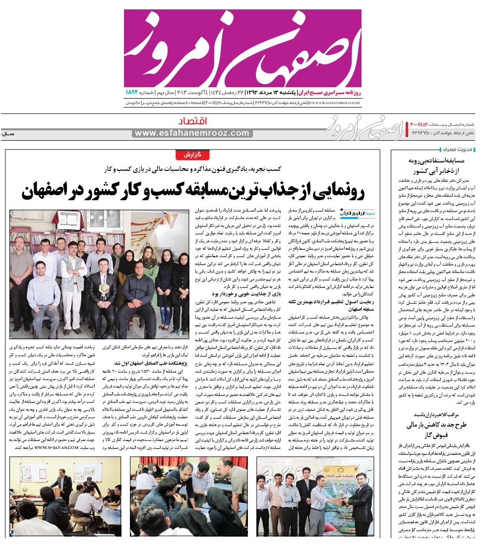 http://www.n-javan.com/bazi-karafarini/karafarini-game4/esfahanemrooz-aks4.jpg