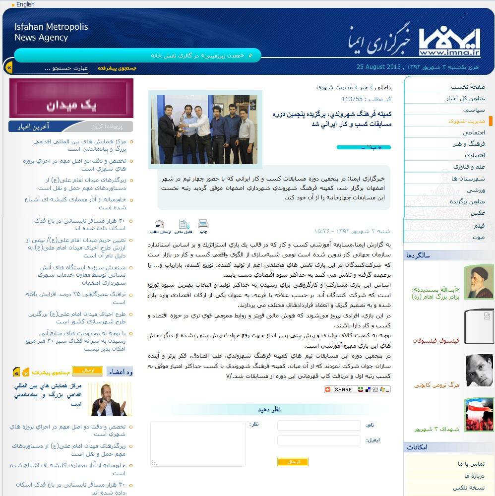 http://www.n-javan.com/bazi-karafarini/karafarini-game5/imna-bazi5-2.jpg