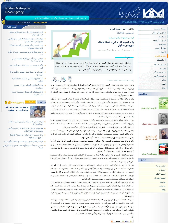 http://www.n-javan.com/bazi-karafarini/karafarini-game5/imna-bazi5.jpg