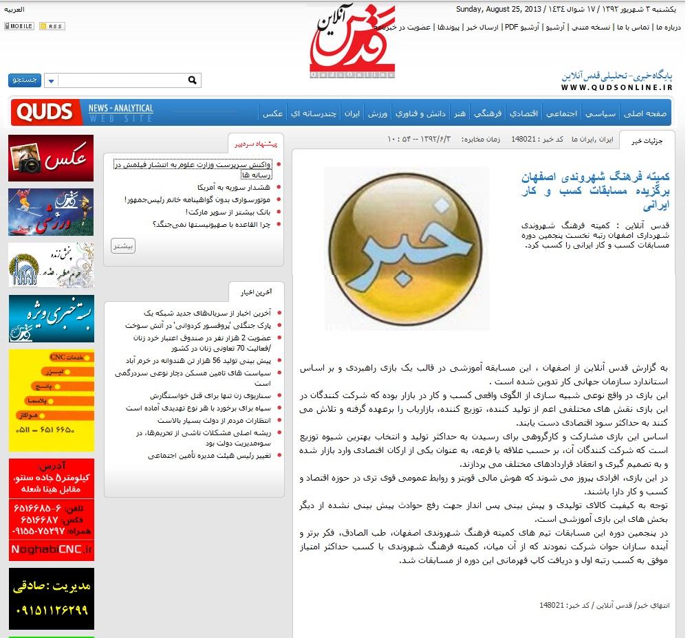 http://www.n-javan.com/bazi-karafarini/karafarini-game5/khabargozari-ghods-bazi5.jpg