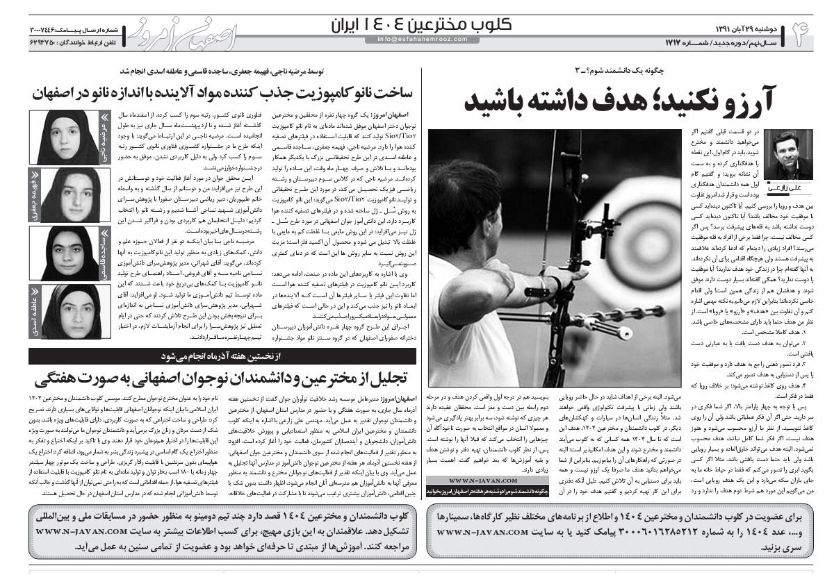 http://www.n-javan.com/esfahan-emrooz/esfahan-emrooz%203.jpg