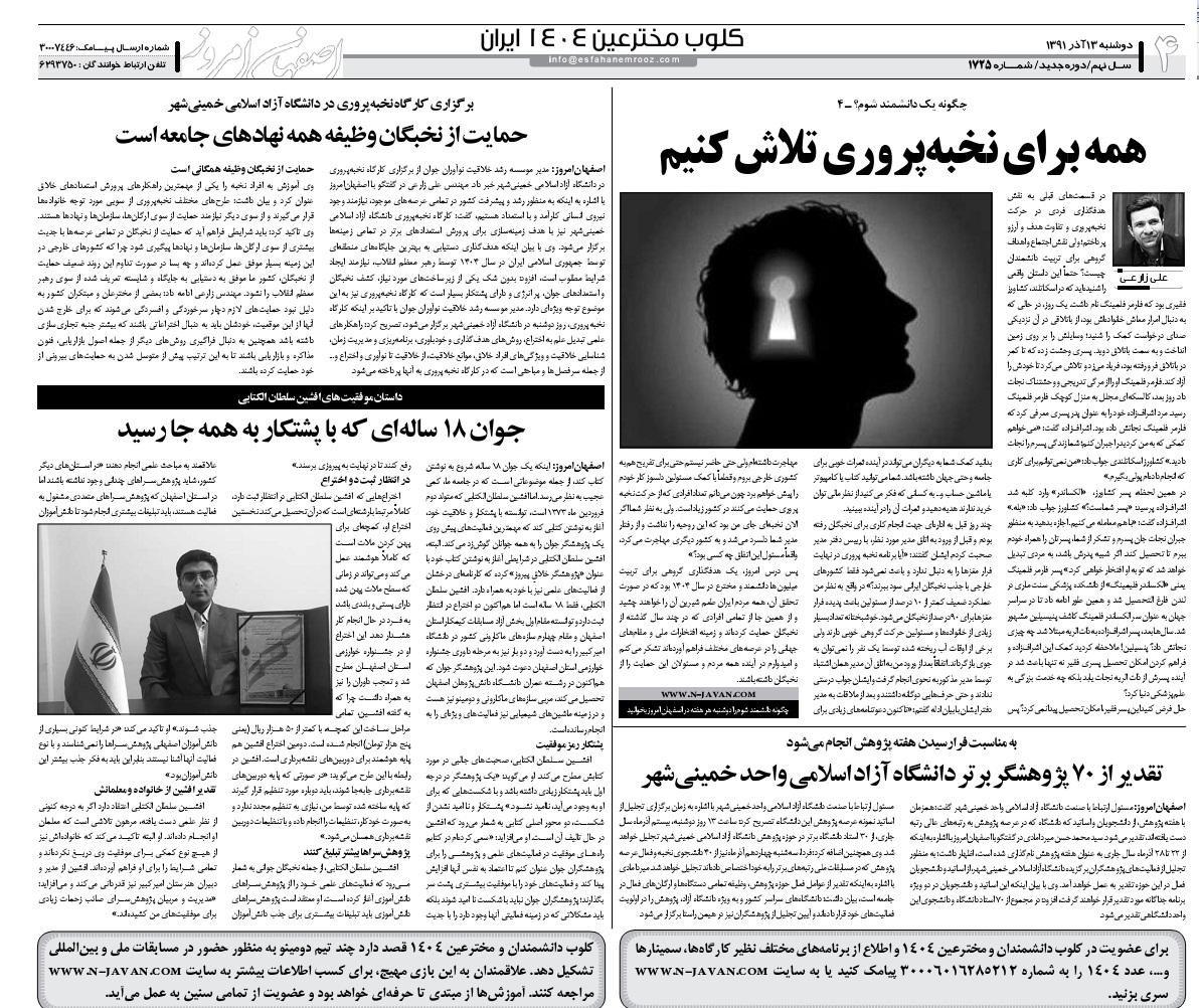 http://www.n-javan.com/esfahan-emrooz/esfahan-emrooz%204.jpg