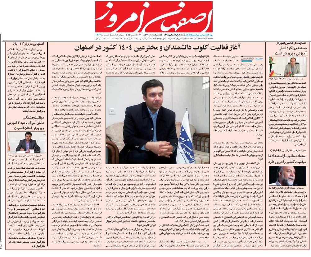 http://www.n-javan.com/esfahan-emrooz/esfahan-emrooz1.jpg