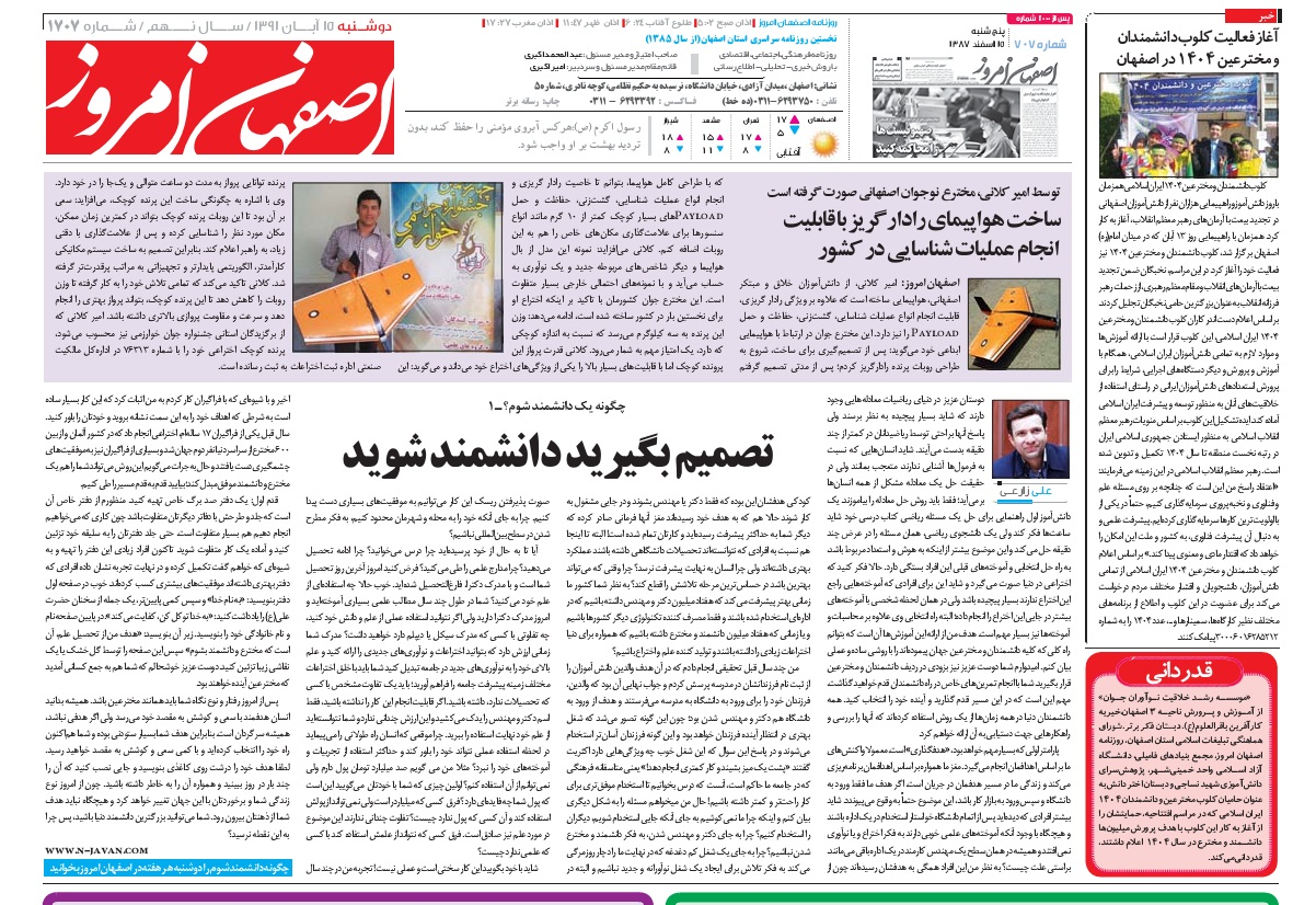 http://www.n-javan.com/esfahan-emrooz/esfahan-emrooz2.jpg