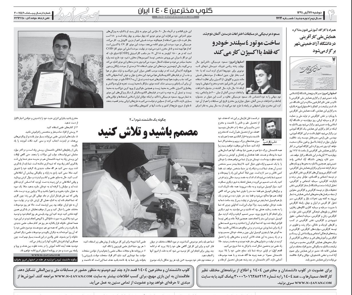 http://www.n-javan.com/esfahan-emrooz/esfahan-emrooz3.jpg