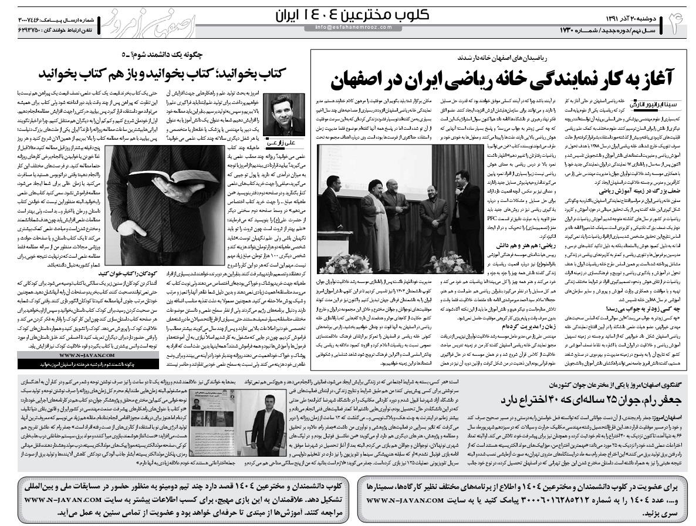 http://www.n-javan.com/esfahan-emrooz/esfahan-emrooz5.jpg