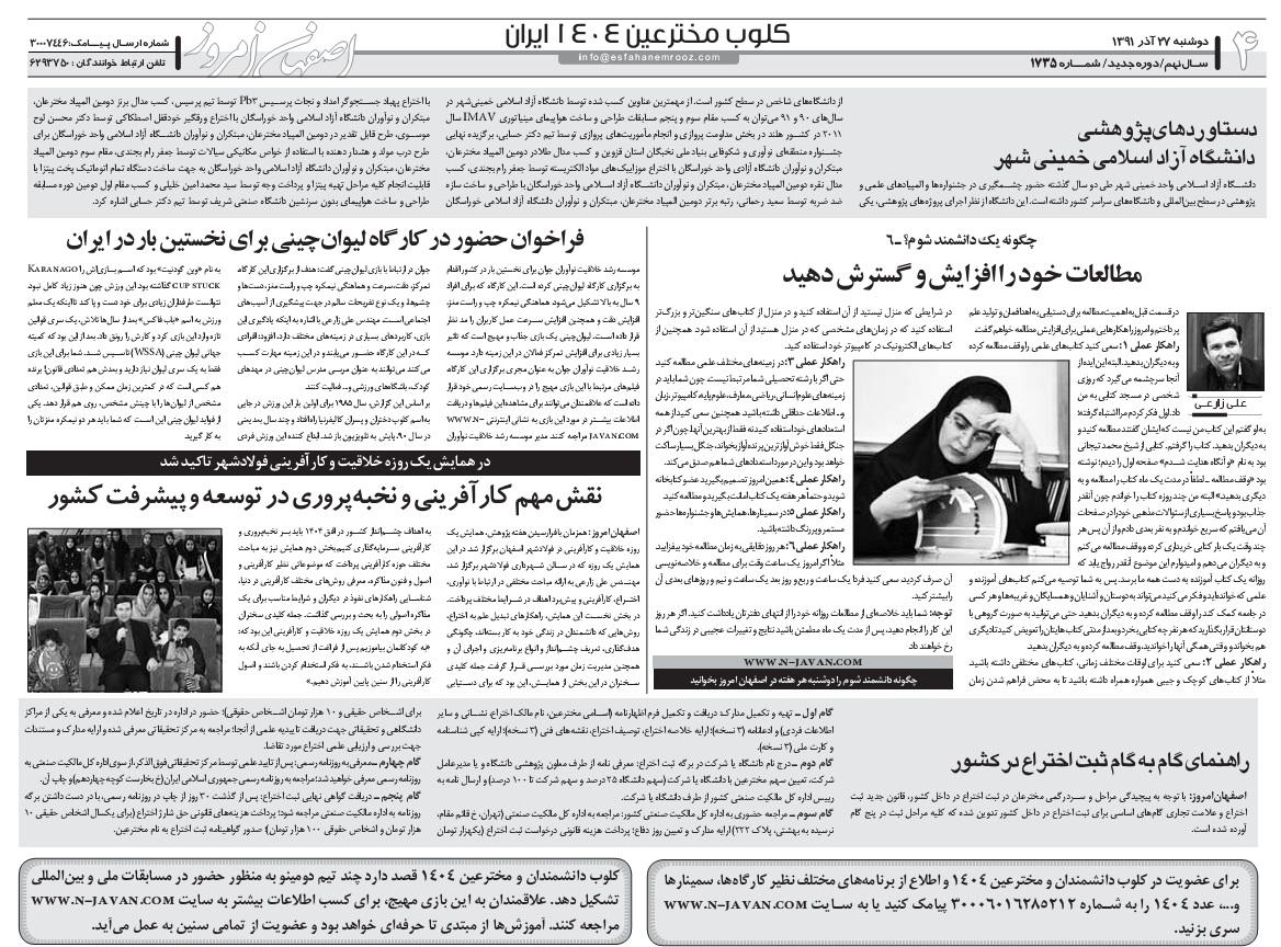 http://www.n-javan.com/esfahan-emrooz/esfahan-emrooz6.jpg