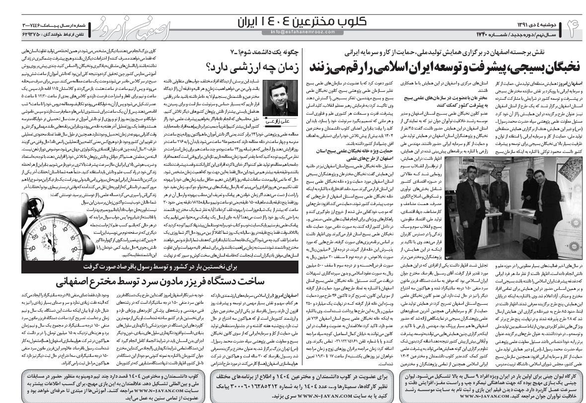 http://www.n-javan.com/esfahan-emrooz/esfahan-emrooz7.jpg