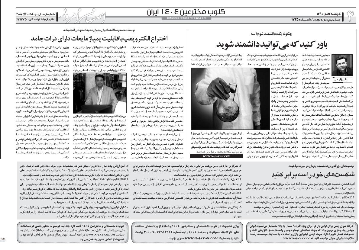 http://www.n-javan.com/esfahan-emrooz/esfahan-emrooz8.jpg
