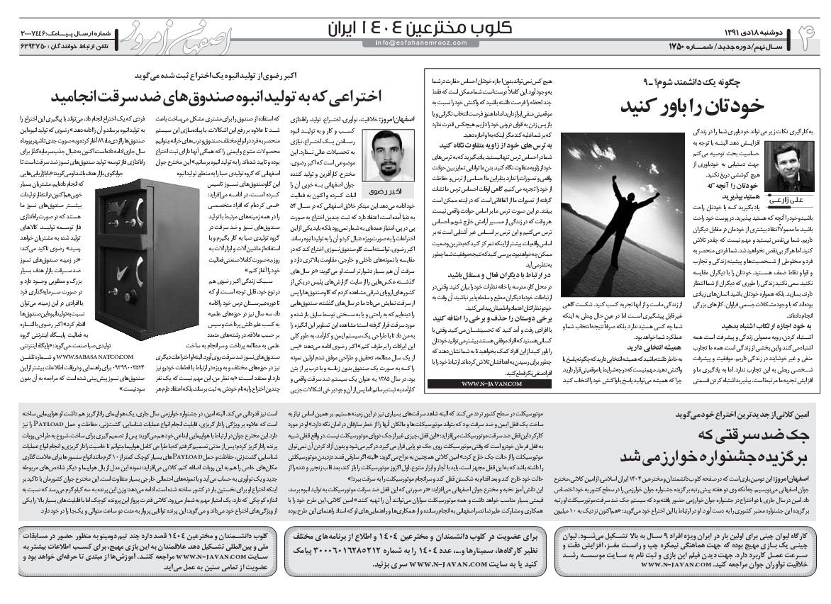 http://www.n-javan.com/esfahan-emrooz/esfahan-emrooz9.jpg