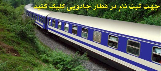 http://www.n-javan.com/ghatar/125112_313.jpg