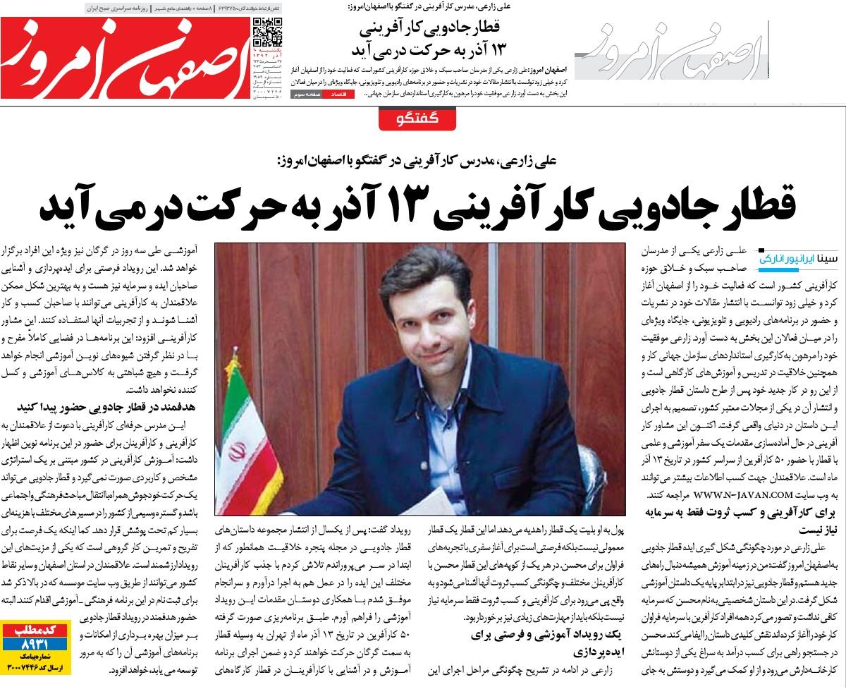 http://www.n-javan.com/ghatar/esfahan-emrooz.jpg