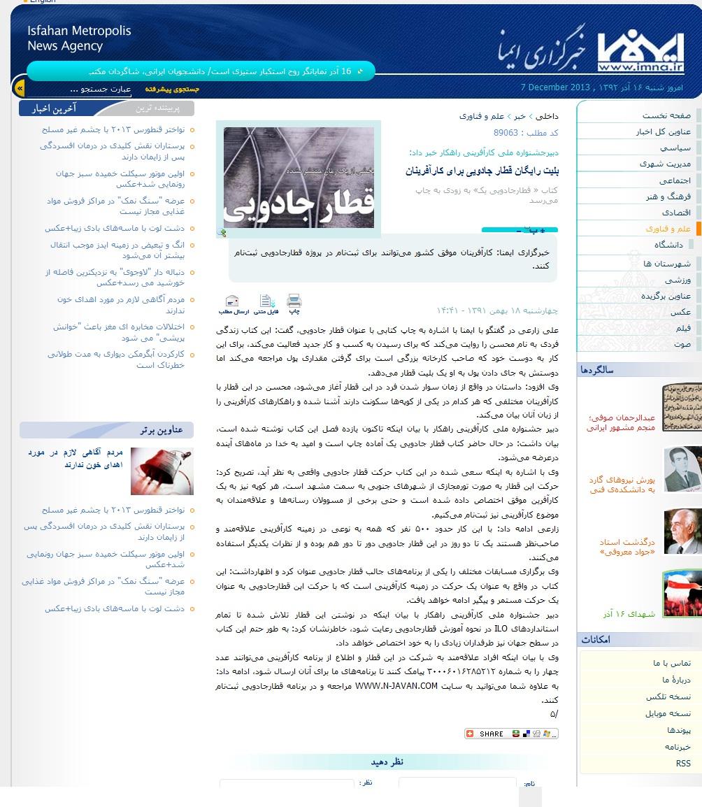 http://www.n-javan.com/ghatar/imna-ghatar.jpg