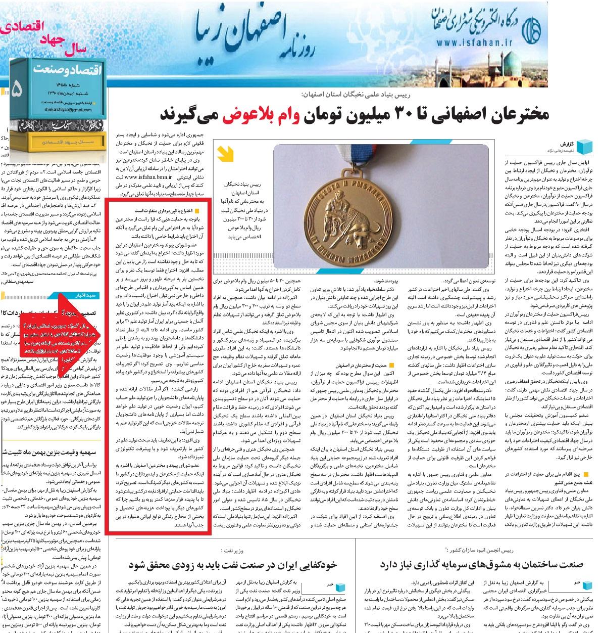 http://www.n-javan.com/khabargozariha/esfahanziba-nokhbagan.jpg