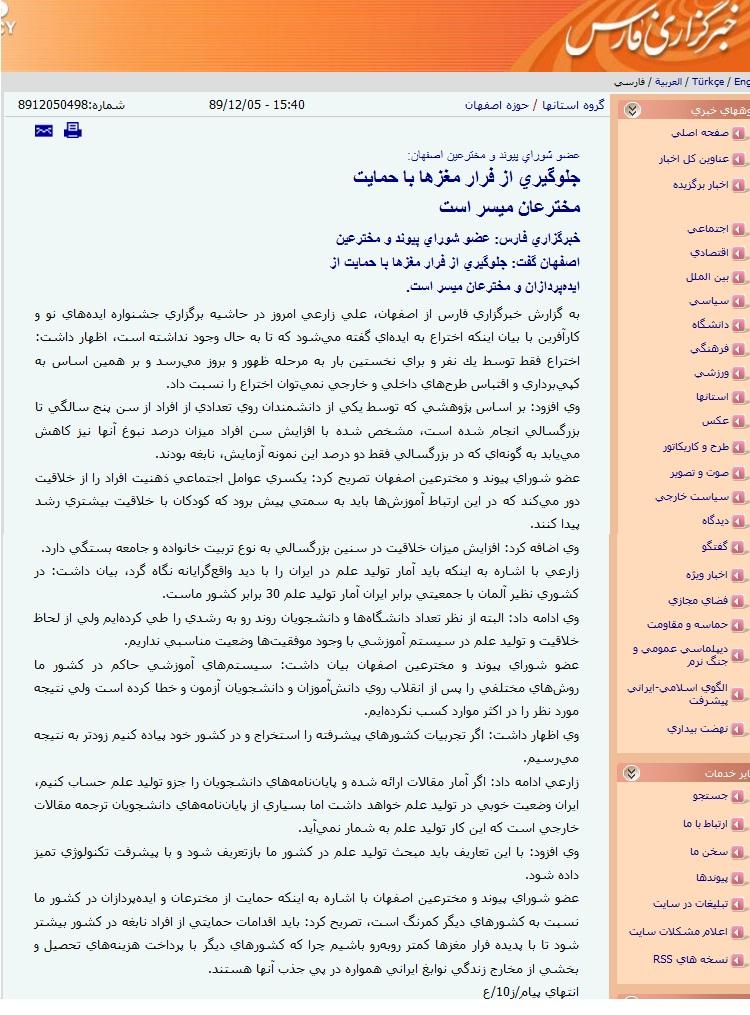 http://www.n-javan.com/khabargozariha/fararmaghzha.jpg