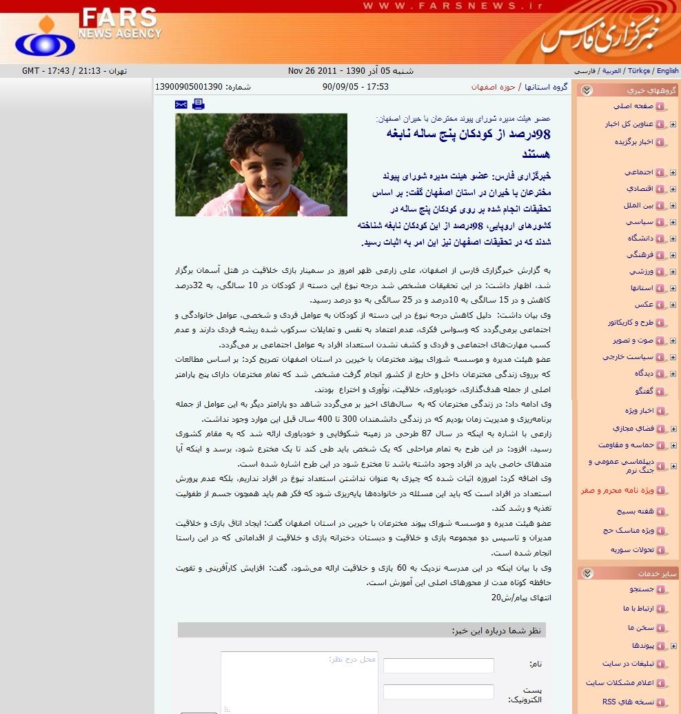 http://www.n-javan.com/khabargozariha/fars-seminar.jpg