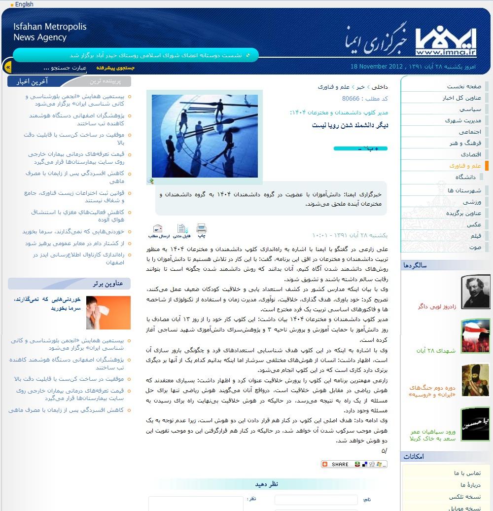 http://www.n-javan.com/khabargozariha/imna-cloob1404.jpg