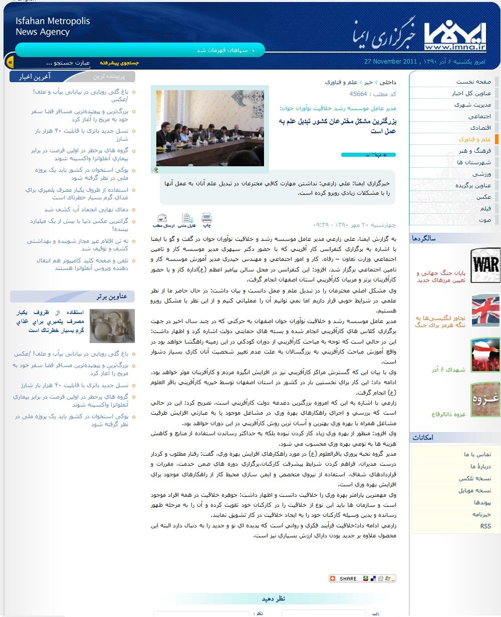 http://www.n-javan.com/khabargozariha/imna-edarehkar.jpg