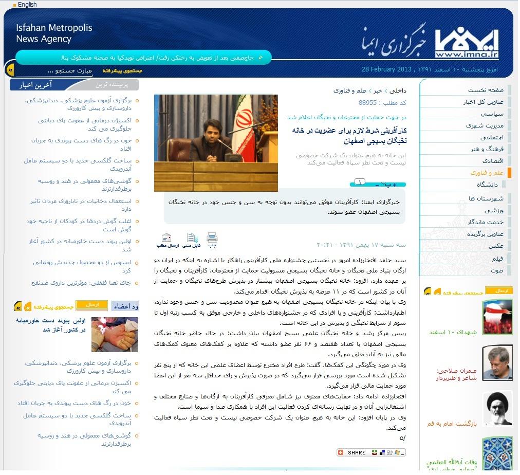 http://www.n-javan.com/khabargozariha/imna-eftekharzadeh.jpg