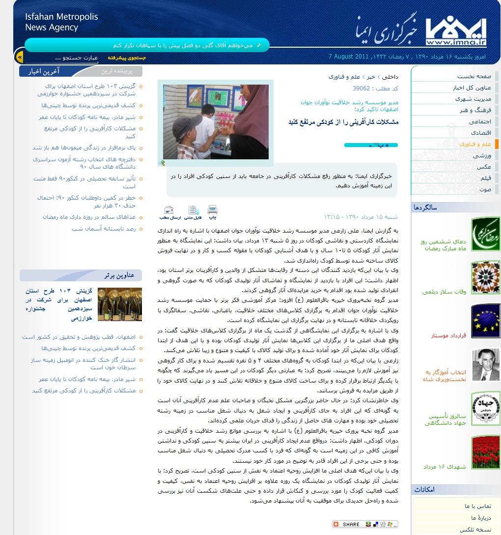 http://www.n-javan.com/khabargozariha/imna-foroshandegi.jpg
