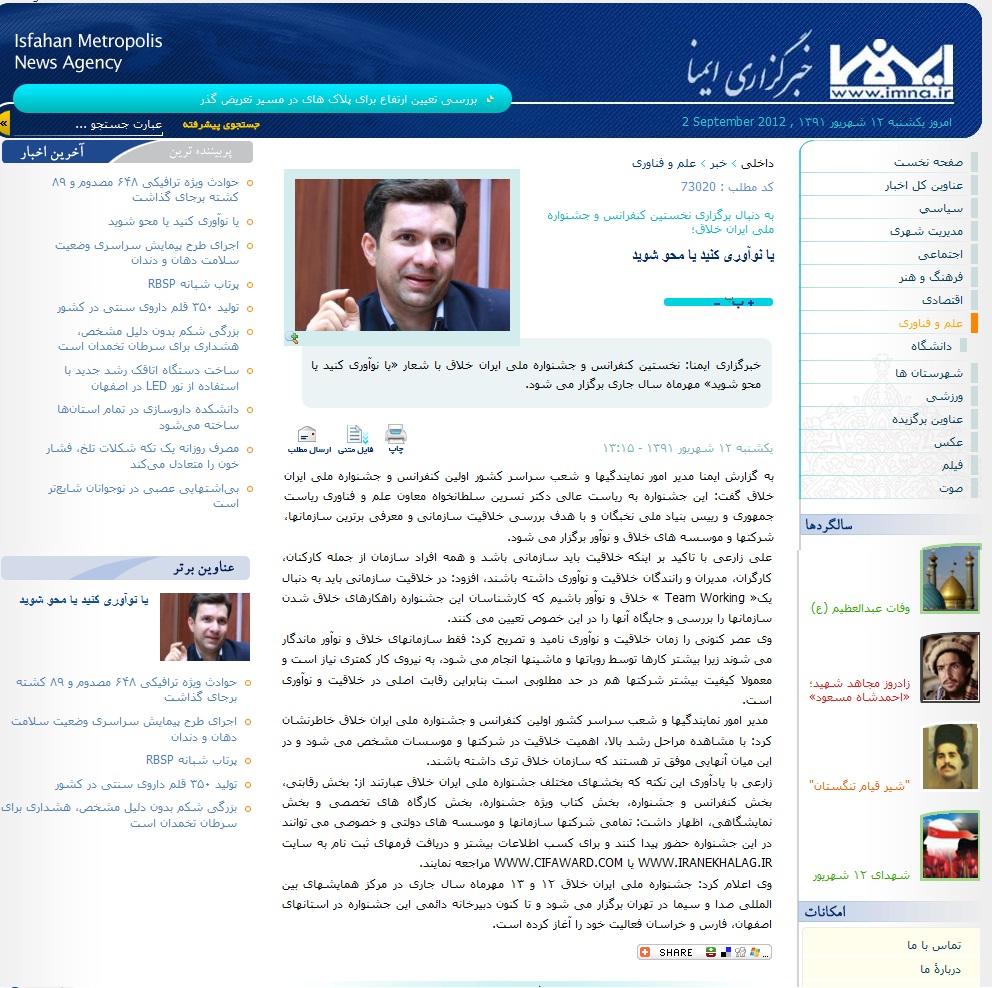http://www.n-javan.com/khabargozariha/imna-irankhalagh.jpg