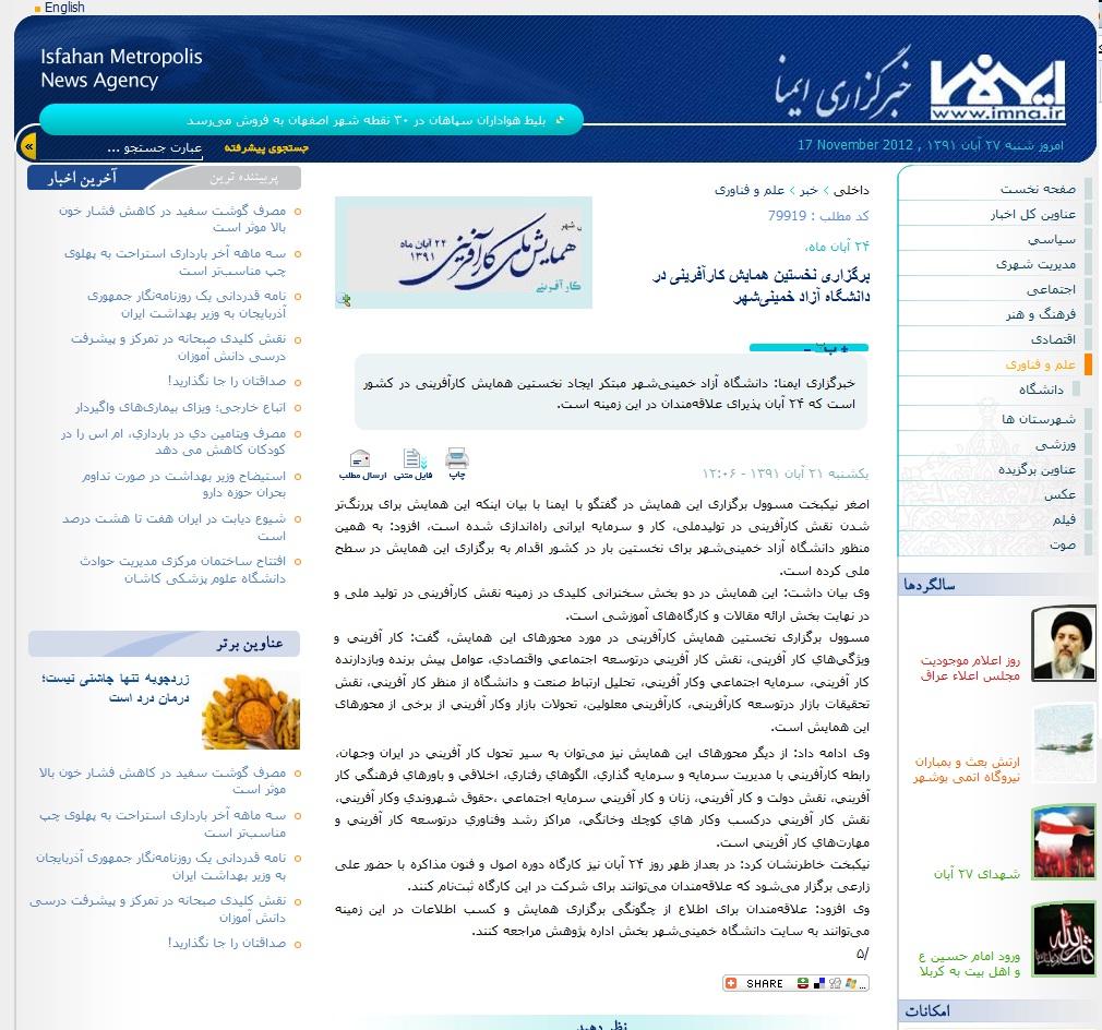 http://www.n-javan.com/khabargozariha/imna-khomeynishahr.jpg