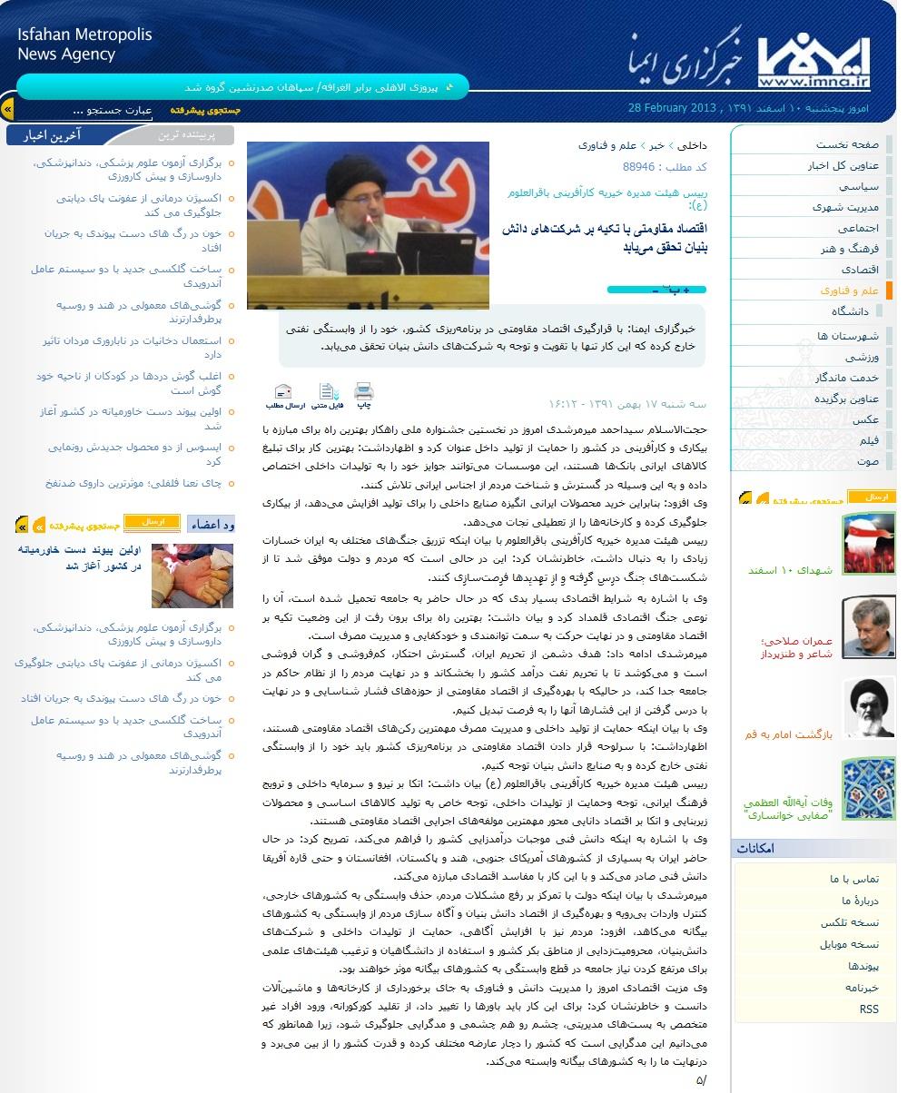 http://www.n-javan.com/khabargozariha/imna-mirmorshedi.jpg