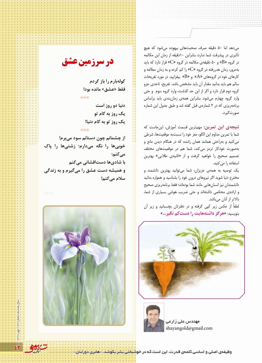 http://www.n-javan.com/khabargozariha/jpg-panjomi2.jpg
