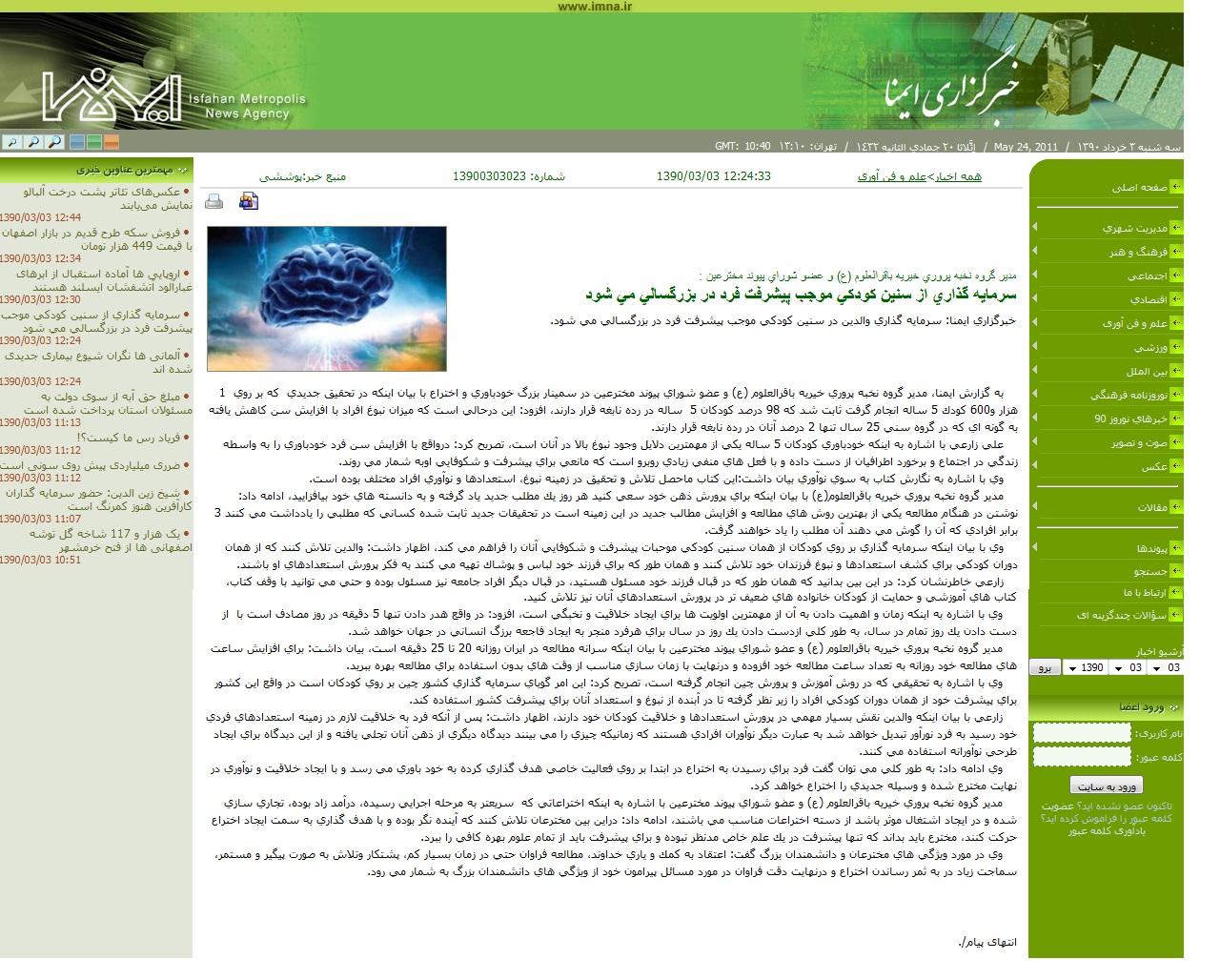 http://www.n-javan.com/khabargozariha/seminar-imna.jpg