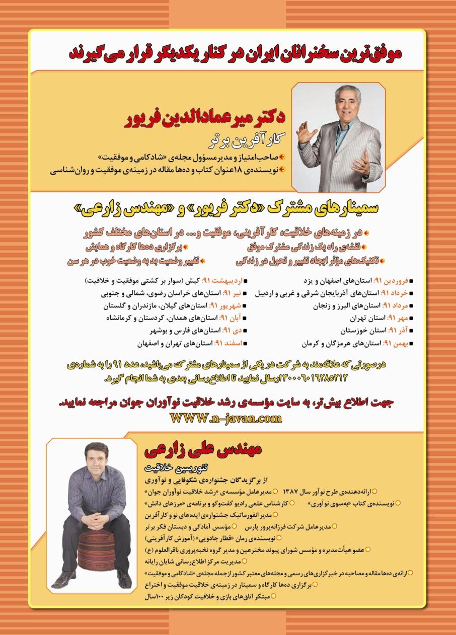 http://www.n-javan.com/seminar-moshtarak/moshtarak2.jpg